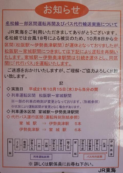 20091208_120847