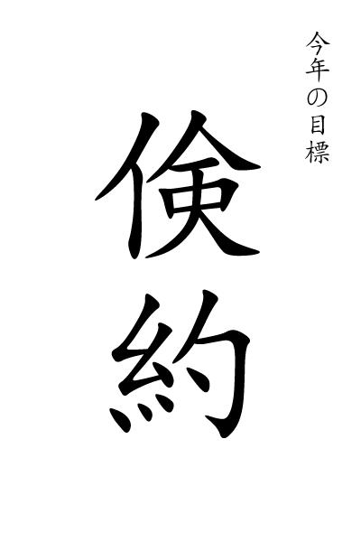 kenyaku