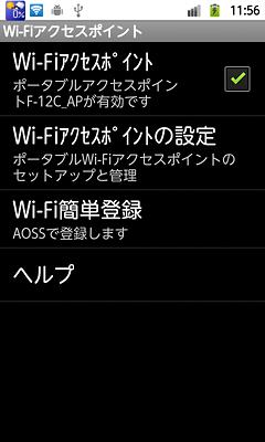 f12c_wifi_ap