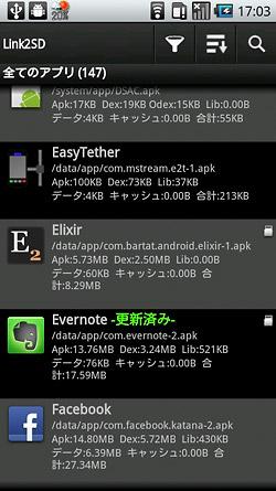 device-2013-04-03-170408