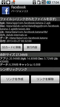 device-2013-04-03-170439