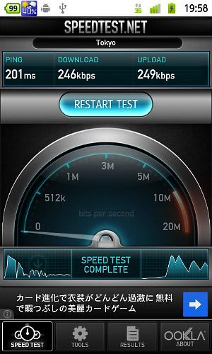 f12c_speedtest