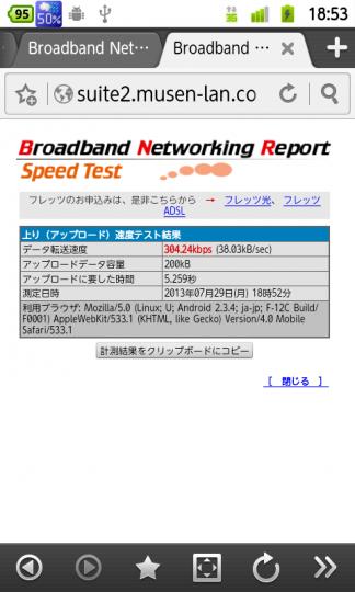 device-2013-07-29-185345