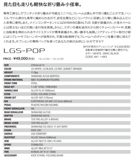lgspop2014