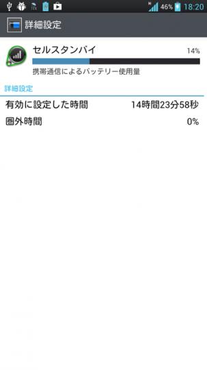 device-2014-07-03-182048