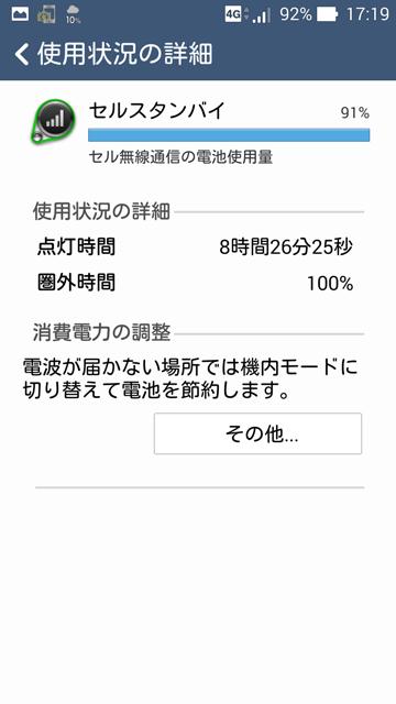 Screenshot_2015-11-01-17-19-55
