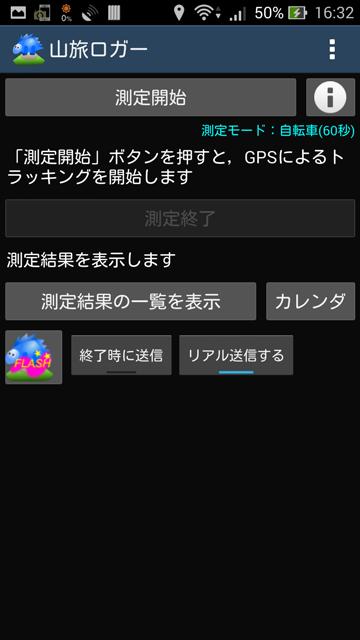 Screenshot_2016-04-30-16-32-40