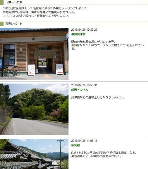 wadachi_report