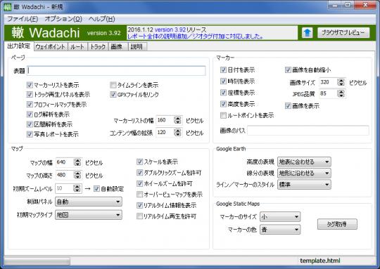 wadachi_screenshot