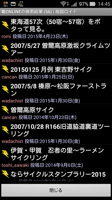 Screenshot_2016-08-14-14-45-50