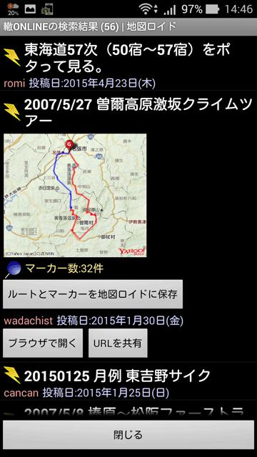 Screenshot_2016-08-14-14-46-59