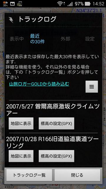 Screenshot_2016-08-14-14-52-04
