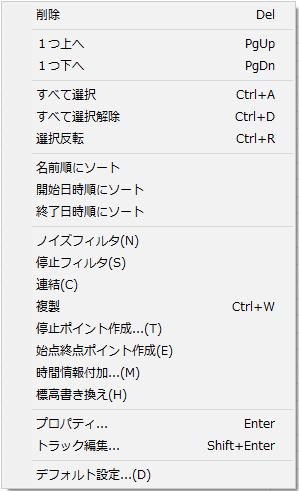 wadachi_track_menu
