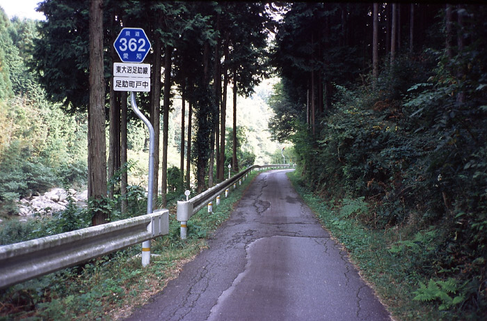 巴川沿いの県道362号