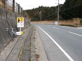 国道369号桜峠