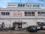 徳島港フェリー乗り場