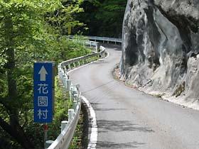 国道371号高野山~相ノ浦間