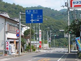 江川崎交差点