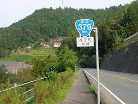 国道379号大瀬付近