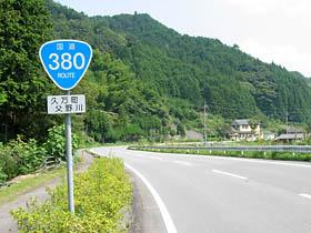 国道380号父野川付近