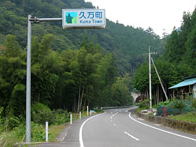 県道12号竹谷付近