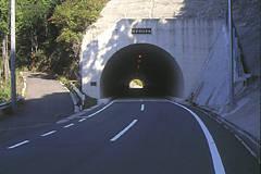 新里川トンネル