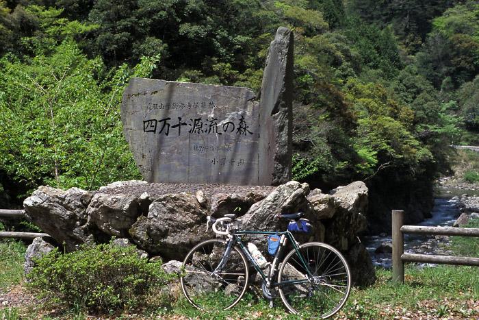 四万十源流の森の碑