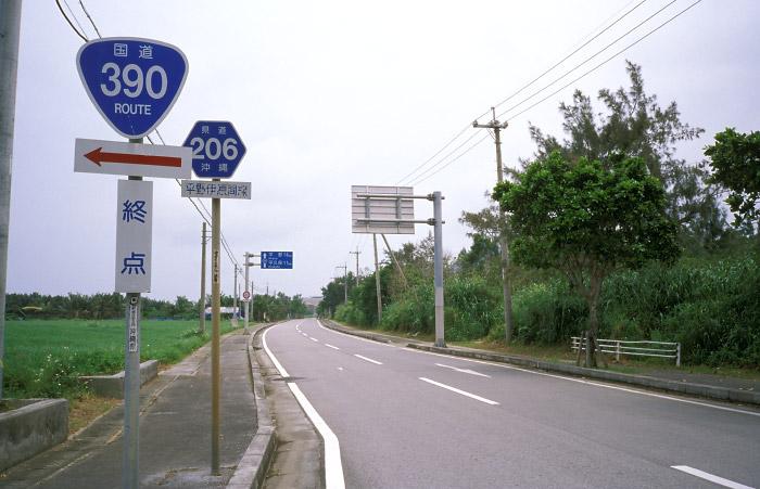 国道390号終点